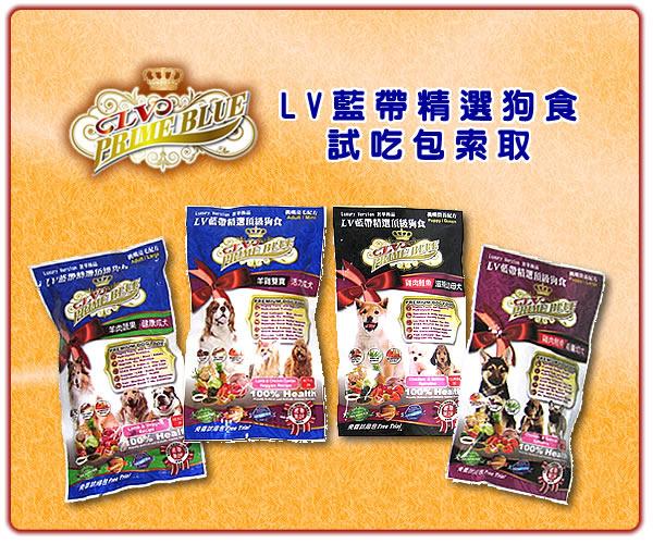 斑尼暢貨【LV藍帶精選狗食】試吃包 - 狗飼料 (酌收物流服務費10元)
