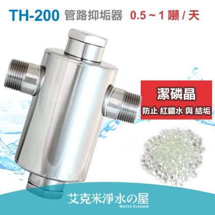 TH-200 全不鏽鋼管路抑垢器(全戶型 小流量) ★裝於水塔後★防止結垢及紅鏽水★進口潔磷晶:磷酸鹽