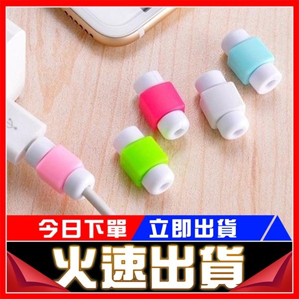 (單個/單組) i 線套 無掛勾 傳輸線保護套 iPhone micro傳輸線USB 充電線 耳機線(隨機出貨)