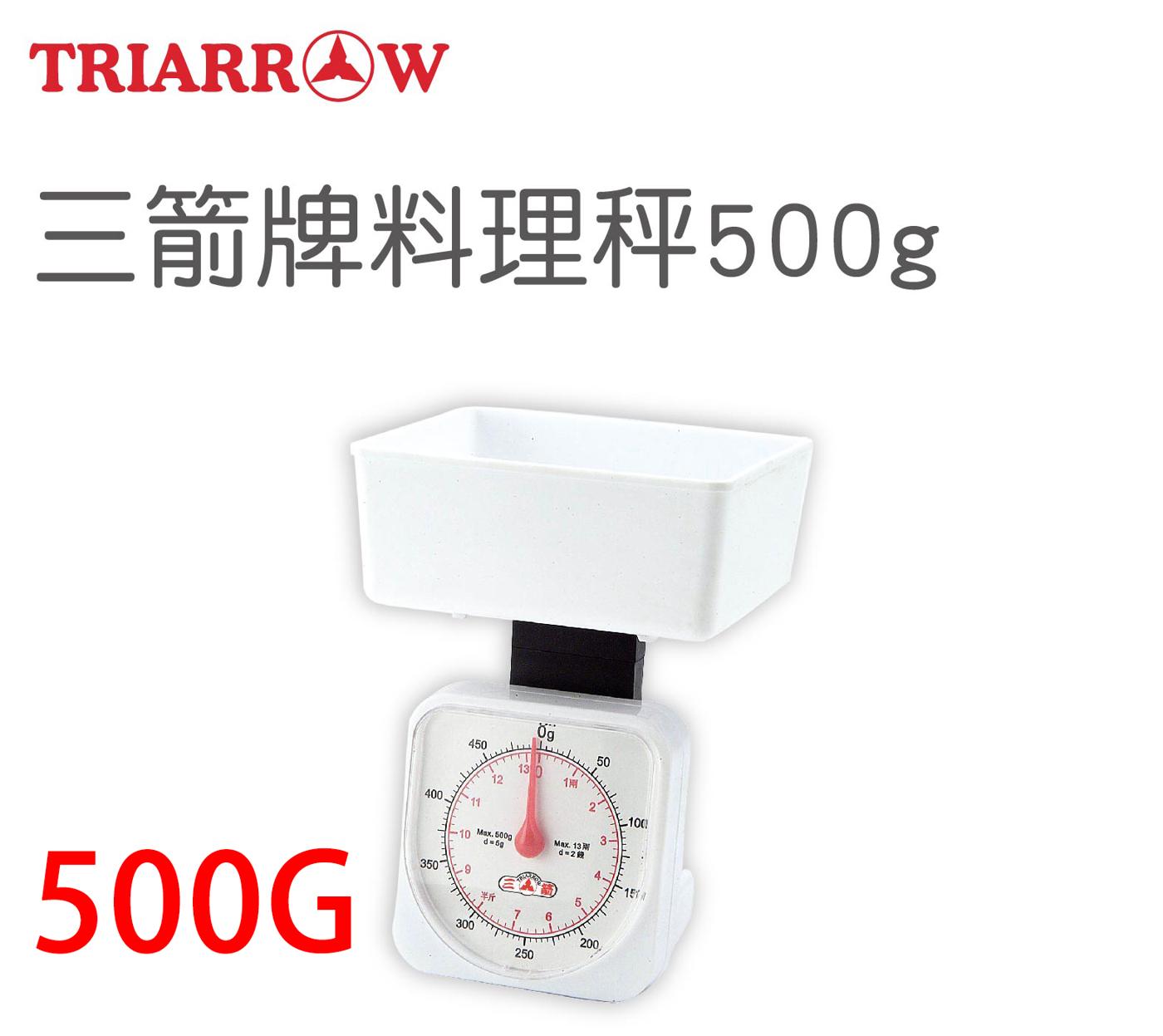 快速到貨三箭牌料理秤烘培秤料理秤食物秤彈簧秤調理秤台烘焙計量料理HI-450-1