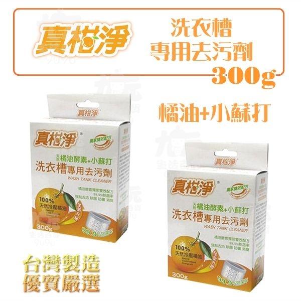 九元生活百貨真柑淨洗衣槽專用去污劑洗衣槽清洗橘油小蘇打
