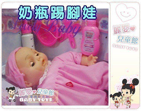 麗嬰兒童玩具館~愛心好媽咪扮家家酒-我最愛的奶瓶娃娃.踢腳娃娃