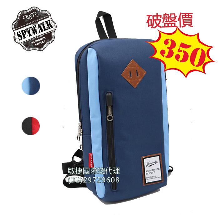 單車包 SPYWALK尼龍休閒運動配色豎款單車包胸包 NO:S5036