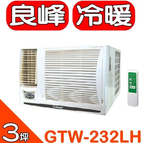良峰RENFOSS GTW-232LH窗型冷暖冷氣