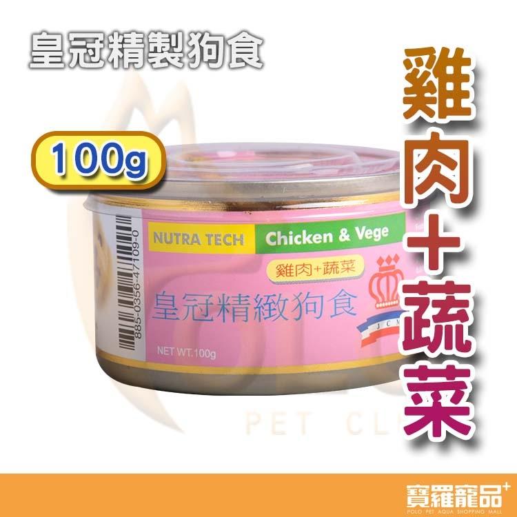 皇冠小狗罐-雞肉 蔬菜100g【寶羅寵品】