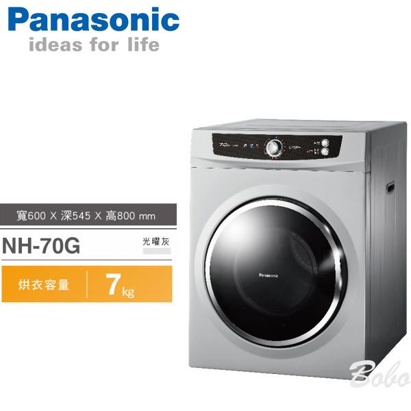 Panasonic國際 7公斤乾衣機【NH-70G】