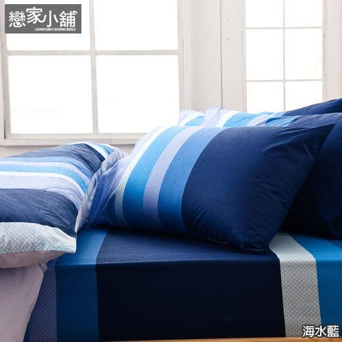 枕套 / 枕頭套-100%枕頭套【海水藍】美式信封枕套(一入), 台灣製AAC000
