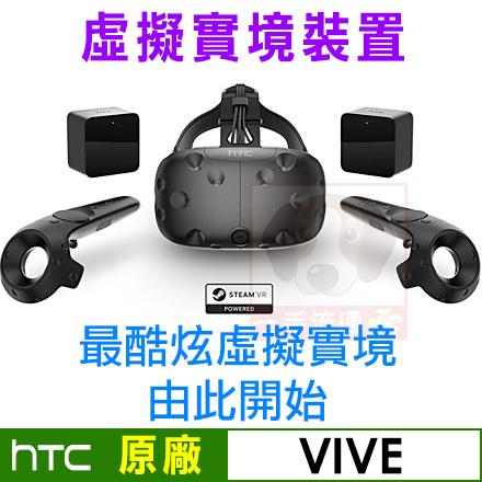 HTC VIVE 虛擬實境裝置 VR 送免費安裝 0利率 免運費