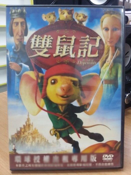 影音大批發-B01-018-正版DVD*動畫【雙鼠記】-國/英語發音-奧斯卡最佳卡通動畫入圍