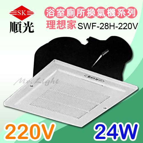 【有燈氏】順光 換氣扇 理想家 220V 浴室換氣扇 通風扇 原廠保固【SWF-28H】
