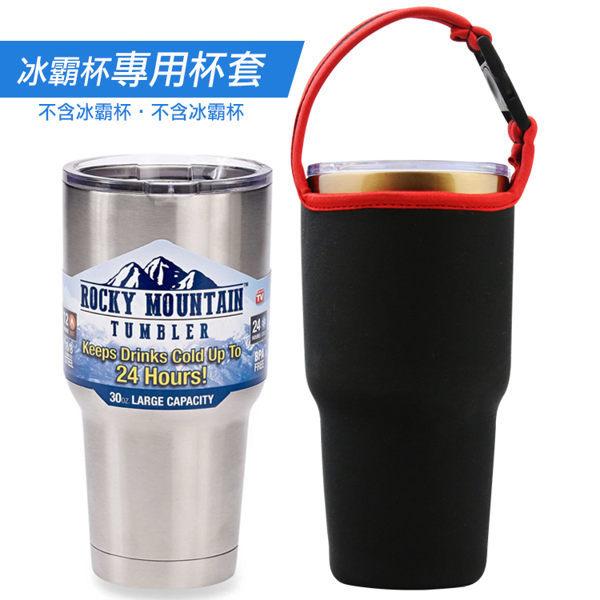 (杯套) 1000ml 冰霸杯專用杯套 CH9938【紅黑杯套】(購潮8)
