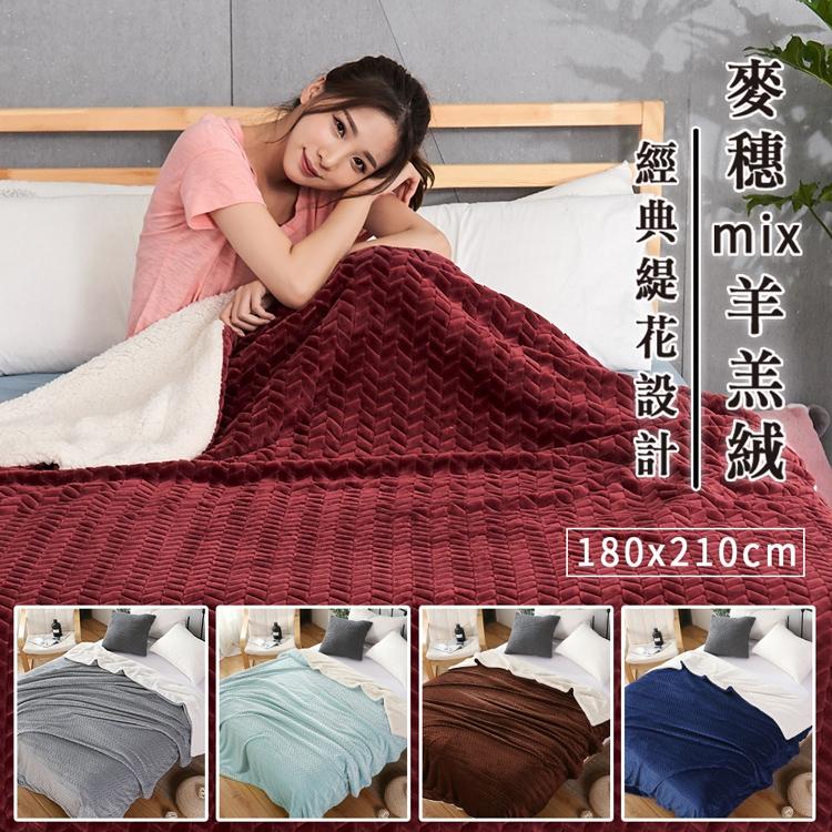 BELLE VIE 大尺寸 經典麥穗緹花雙面羊羔法蘭絨大毯 (180x200cm) 8色任選
