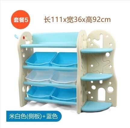 兒童玩具收納架儲物架塑料整理箱置物櫃套餐5米白色側板藍色