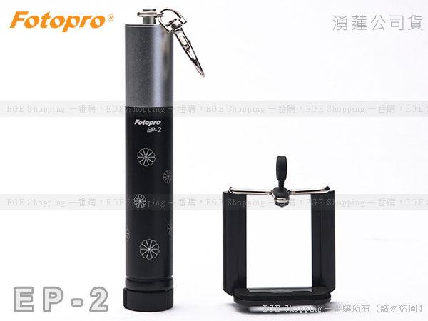 EGE一番購Fotopro EP-2 EP2口袋型小桌腳手機自拍架附手機夾典雅鈦色公司貨