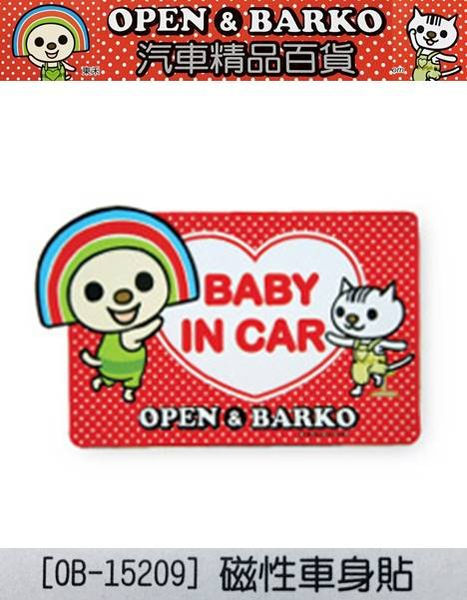 車之嚴選cars go汽車用品OB-15209 OPEN小將條碼貓BABY IN CAR車身磁性磁鐵銘牌貼牌