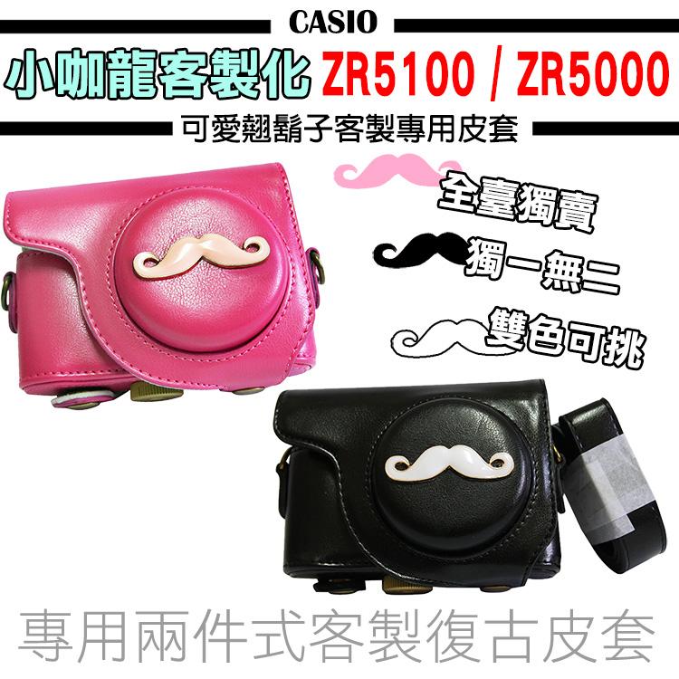 小咖龍CASIO ZR5000客製化兩件式皮套兩件式復古皮套附揹帶鬍子翹鬍子桃紅黑色