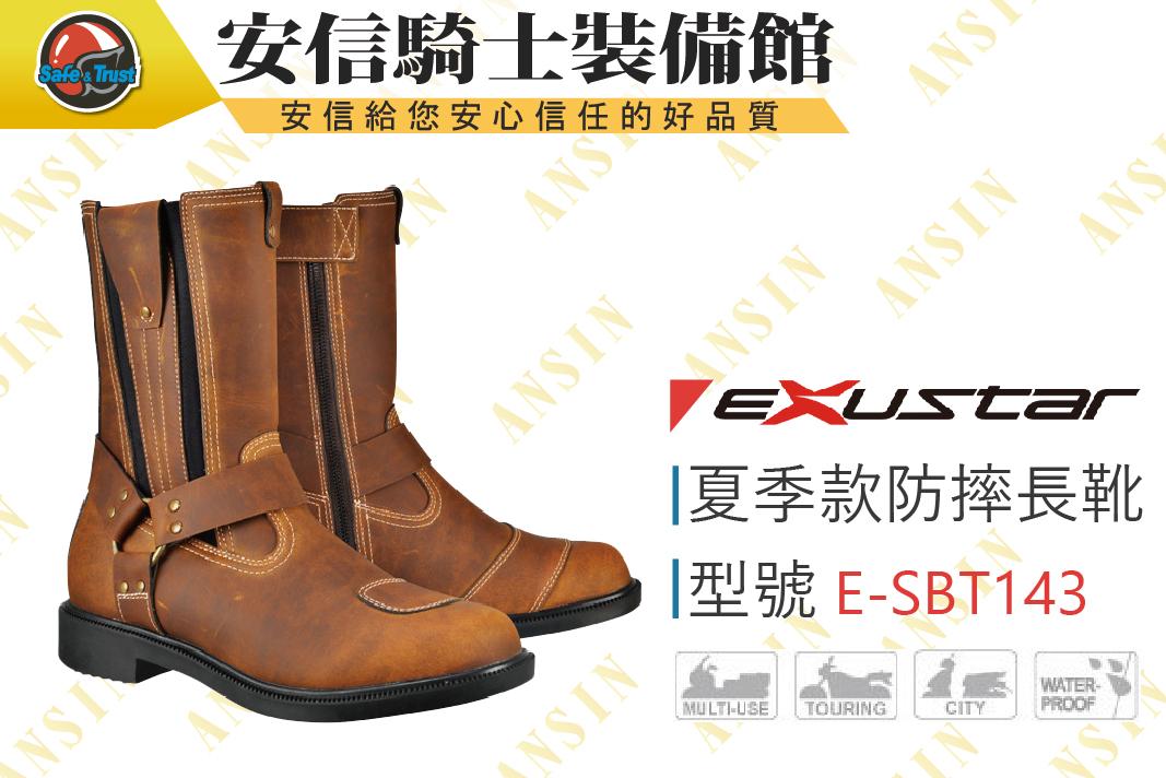 中壢安信EXUSTAR E-SBT143W ESBT143W防水復古騎士車靴防摔車靴