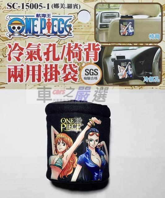 車之嚴選cars go汽車用品SC-15005-1 ONE PIECE航海王海賊王娜美羅賓冷氣孔夾頭枕手機袋置物袋