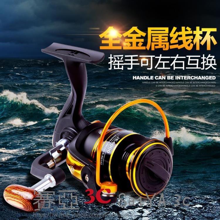 捲線器漁具全金屬頭線杯魚線輪7000