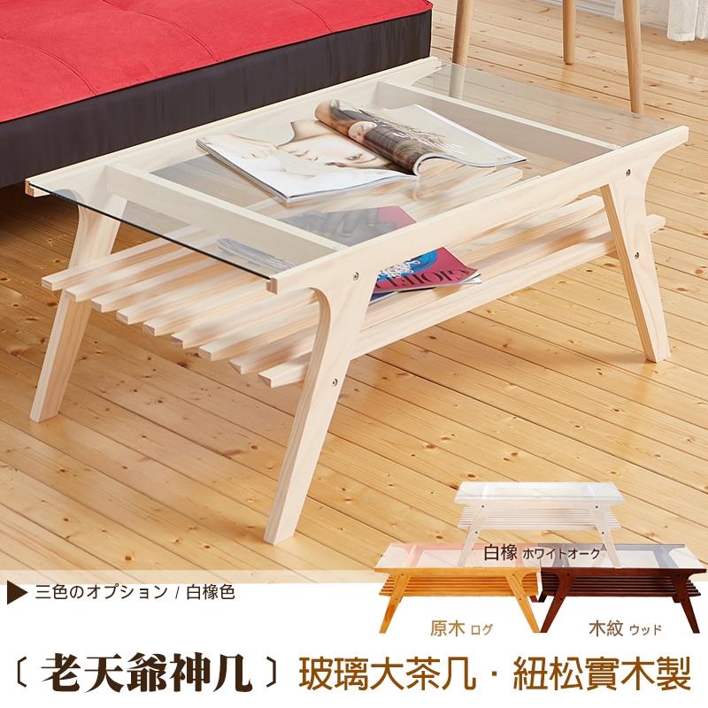 【班尼斯國際名床】~日本熱賣‧老天爺神几‧玻璃大茶几(紐松全實木製造)