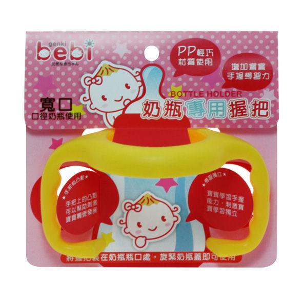 genki bebi 元氣寶寶 奶瓶專用握把-寬口