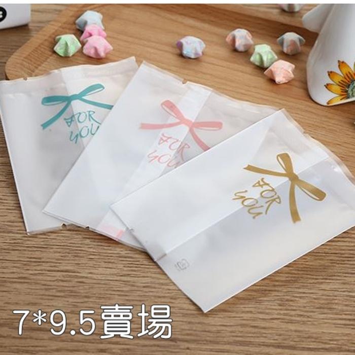 [拉拉百貨]蝴蝶結 機封袋 7*9.5 餅單包裝 包裝袋 磨砂包裝袋 手做 100入