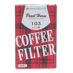 奇奇文具寶馬Pearl Horse咖啡濾紙寶馬Pearl Horse咖啡濾紙咖啡濾網103 4-7人份用