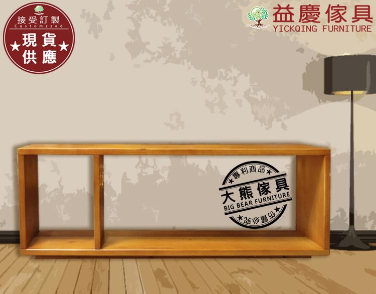 【大熊傢俱】DG-5B 原木櫃 實木矮櫃 鞋櫃 書架 長櫃 展示架 CD櫃 玄關櫃 雜誌架 穿鞋椅