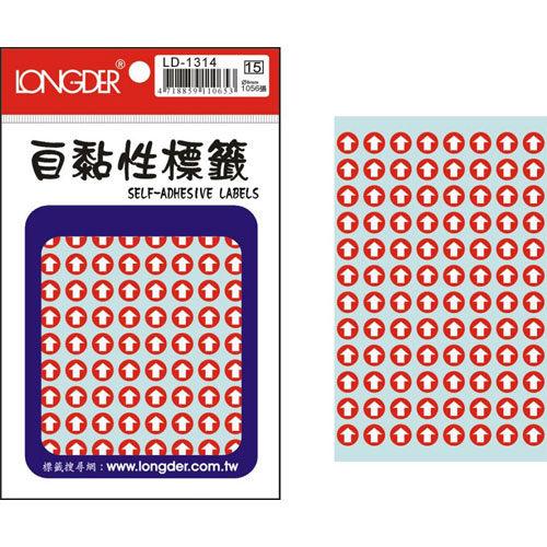 【奇奇文具】【龍德 LONGDER 自黏性標籤】LD-1314 白箭頭 標籤貼紙 直徑8mm (1056張/包)