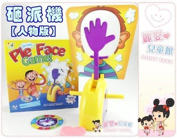 麗嬰兒童玩具館超夯整人玩具-普款人物版-瘋狂砸派機.奶油打臉命運砸派機-桌遊系列
