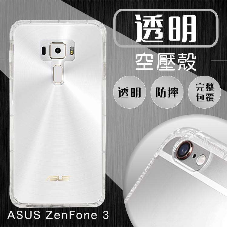 ASUS ZenFone 3 5.5吋ZE552KL 3 MAX 5.5吋ZC553KL透明氣墊空壓殼防摔加厚氣囊軟殼