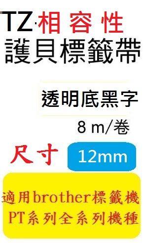 TZ相容性護貝標籤帶(12mm)透明底黑字適用: PT-1280/PT-2430PC/PT-2700/PT-9500PC(TZ-131/TZe-131)
