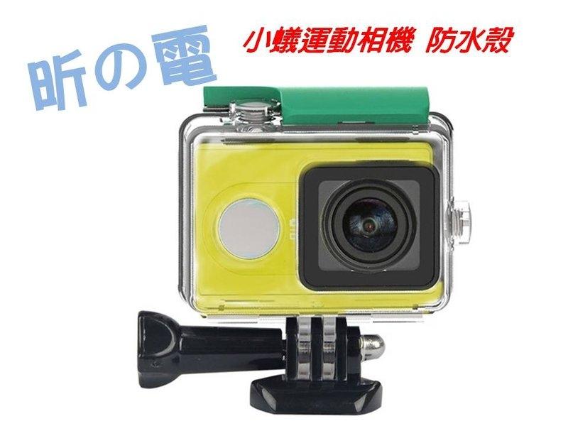 世明國際小米運動相機小蟻運動相機配件小蟻防水殼防水罩保護邊框小蟻相機配件