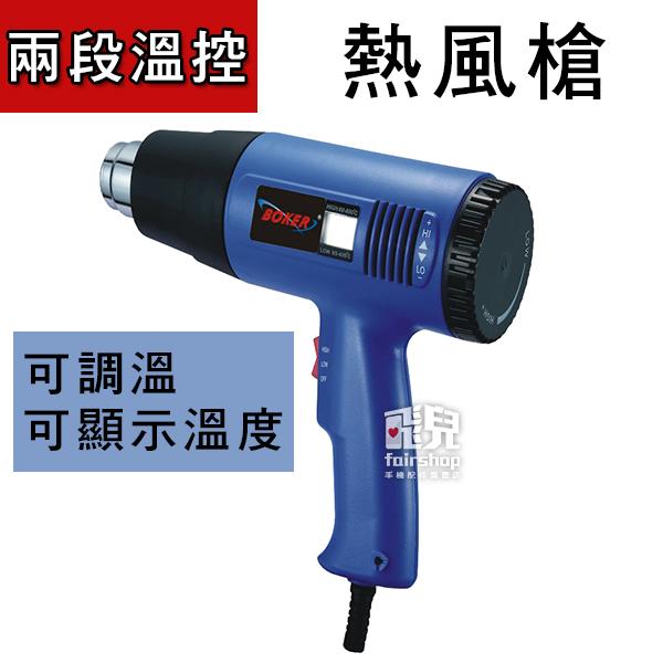 【飛兒】兩段溫控!熱風槍 A款 可顯示溫度 可調溫 熱風機 吹風機 LCD 顯示 1800W 收縮膜 軟化水管 77