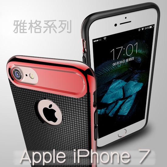 雅格系列Apple iPhone 7 4.7吋雙重保護套輕薄保護殼手機防護殼背蓋抗摔外殼