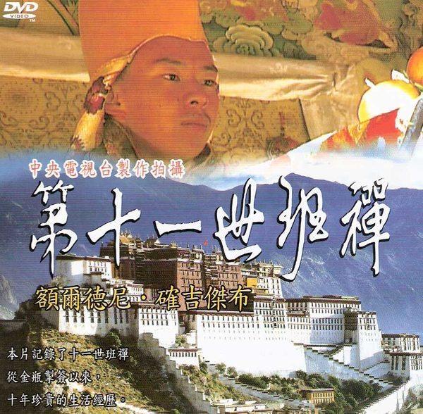 新動國際【第十一世班禪】DVD便利包29元