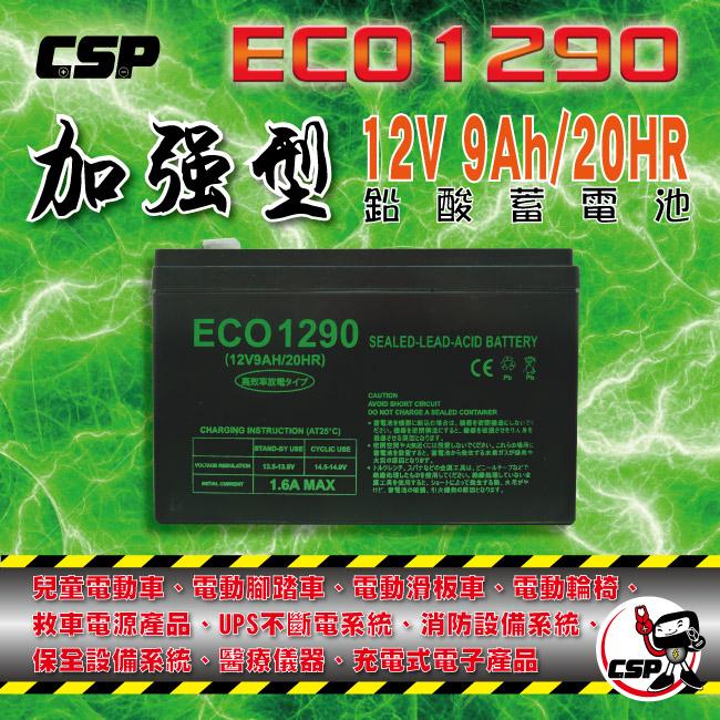 ECO 1290加強型鉛酸蓄電池12V9Ah兒童電動車.四輪電動車.電動代步車