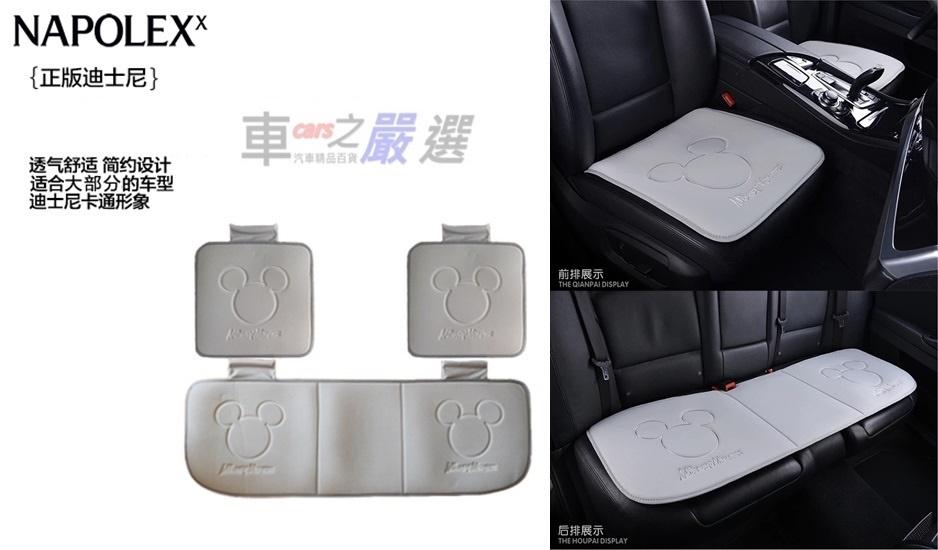 車之嚴選 cars_go 汽車用品【WDC156】NAPOLEX Disney 米奇 透氣舒適坐墊組(前坐墊2個 後長坐墊1個)