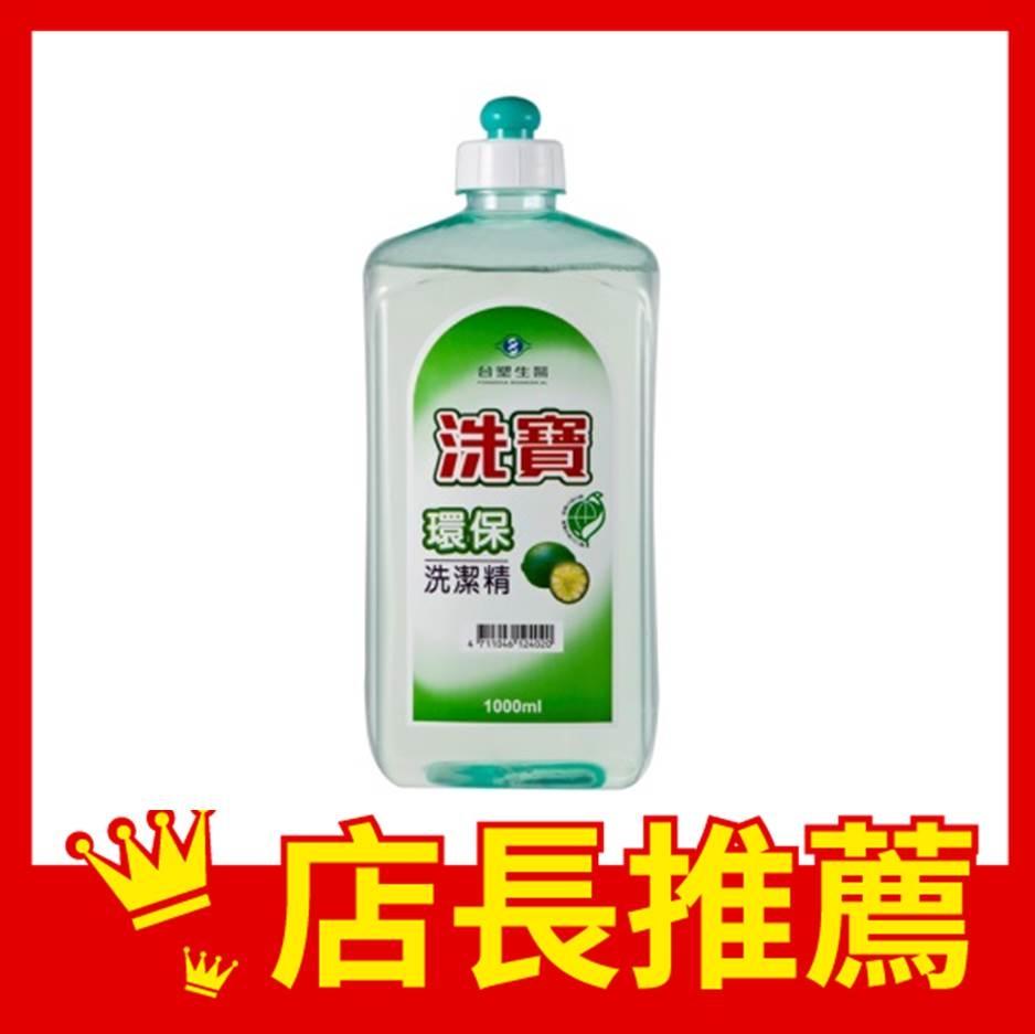 台塑生醫 洗寶環保洗潔精 (1000ml / 單瓶)【杏一】