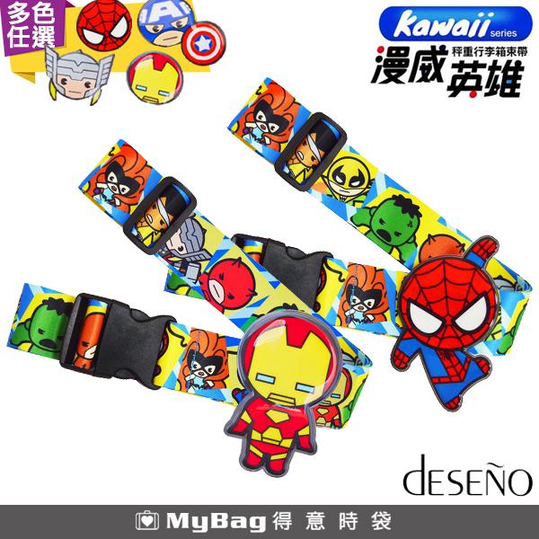 Deseno 行李束帶 Marvel 漫威英雄Q版立體名牌束帶 B1135-0017-2 得意時袋