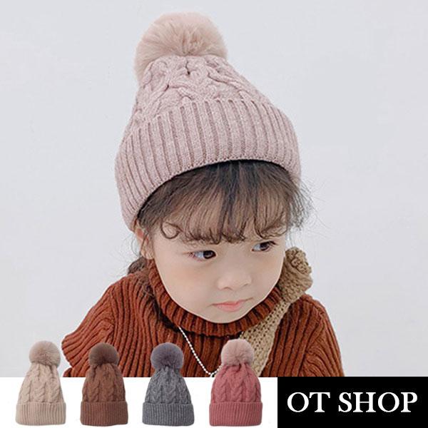 [現貨] 帽子 兒童帽 童裝帽 針織毛帽 毛球帽 素色麻花紋羊毛混紡 配件 米/咖啡/灰/粉色 C5027 OT SHOP