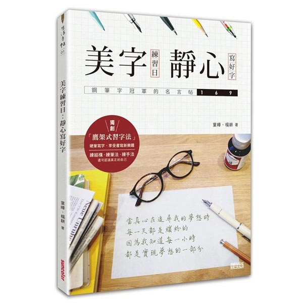 美字練習日:靜心寫好字鋼筆字冠軍的名言帖169