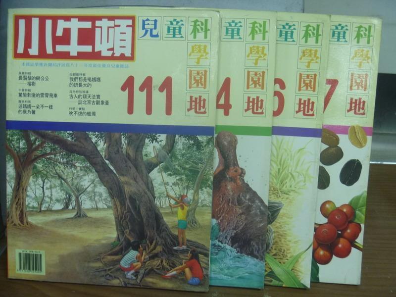 【書寶二手書T6/少年童書_QCQ】小牛頓_111~117期間_4本合售_一起來看蛇展等