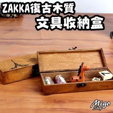 ZAKKA風復古木質文具收納盒鉛筆盒