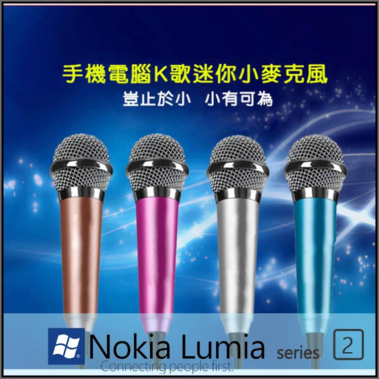 ◆迷你麥克風 K歌神器/RC語音/聊天/唱歌/NOKIA Lumia 710/720/735/800/820/830/920/925/930/1020/1320/1520