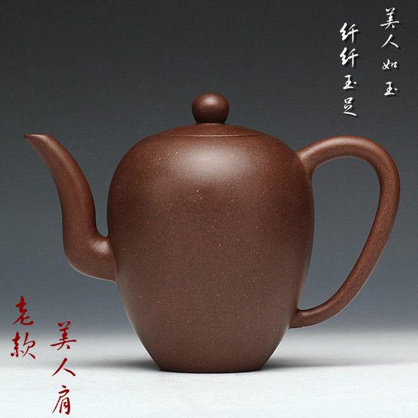 宜興紫砂壺全手工名家茶具手工老紫泥美人肩約220cc