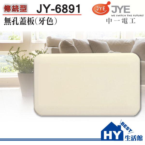 《HY生活館》 中一電工 JY-6891 牙色無孔蓋板(一聯式)