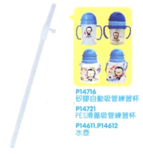 藍色企鵝 滑蓋替換吸管(第二代) P11320