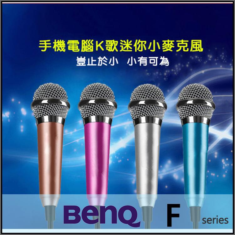 ◆迷你麥克風 K歌神器/RC語音/聊天/唱歌/BENQ F3/F4/F5/F52