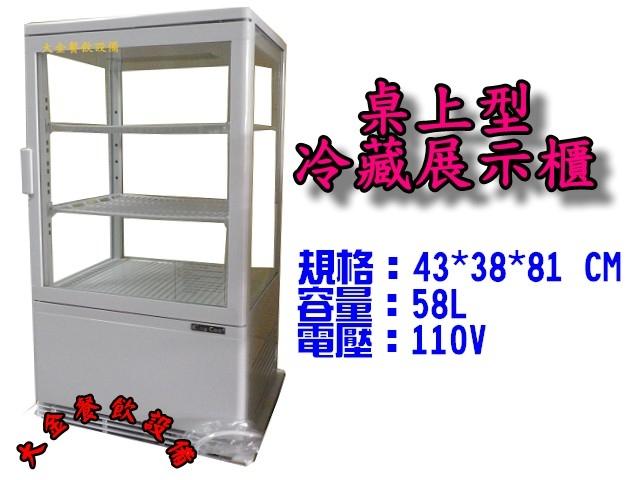 桌上型玻璃展示冰箱/單門玻璃玻箱/展示櫥/展示冰箱/58L/大金餐飲設備